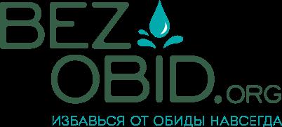 БезОбид.org