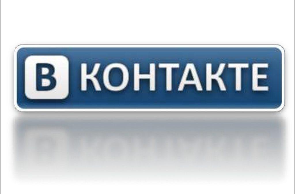 Подписывайтесь на обновления ВКонтакте