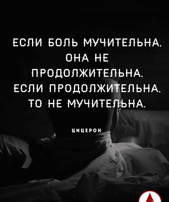 Если боль мучительна, она не продолжительна