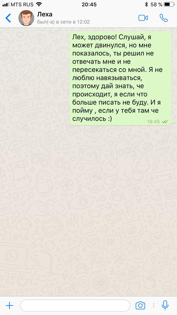 сообщение если друг тебя игнорирует