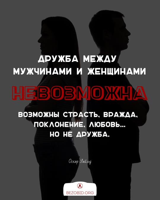 Дружба между мужчинами и женщинами невозможна