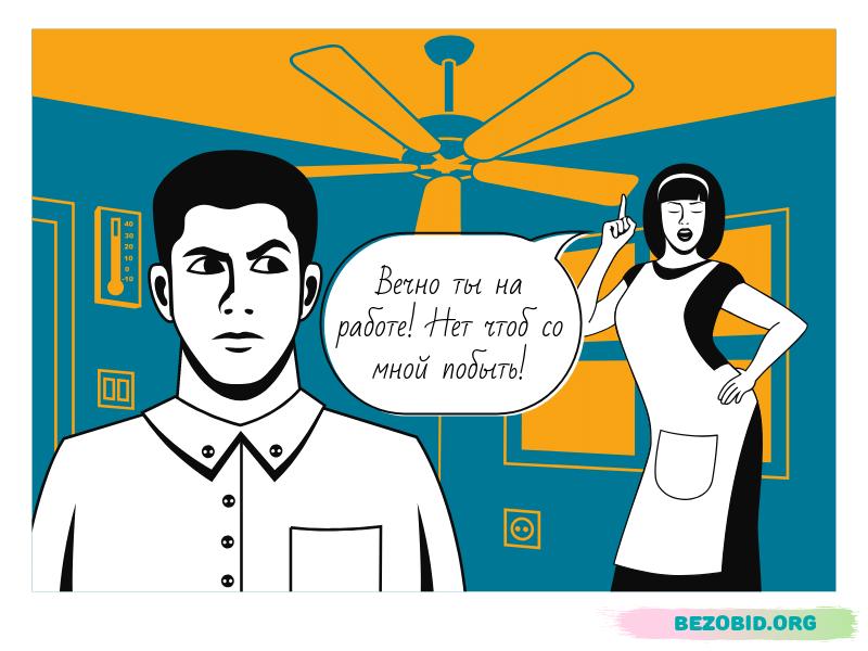 Жена обижается на нехватку внимания — что делать?