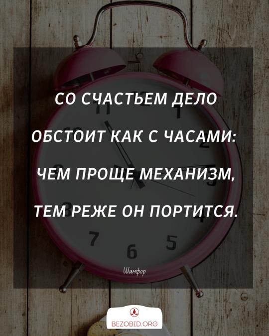со счастьем дело обстоит, как с часами