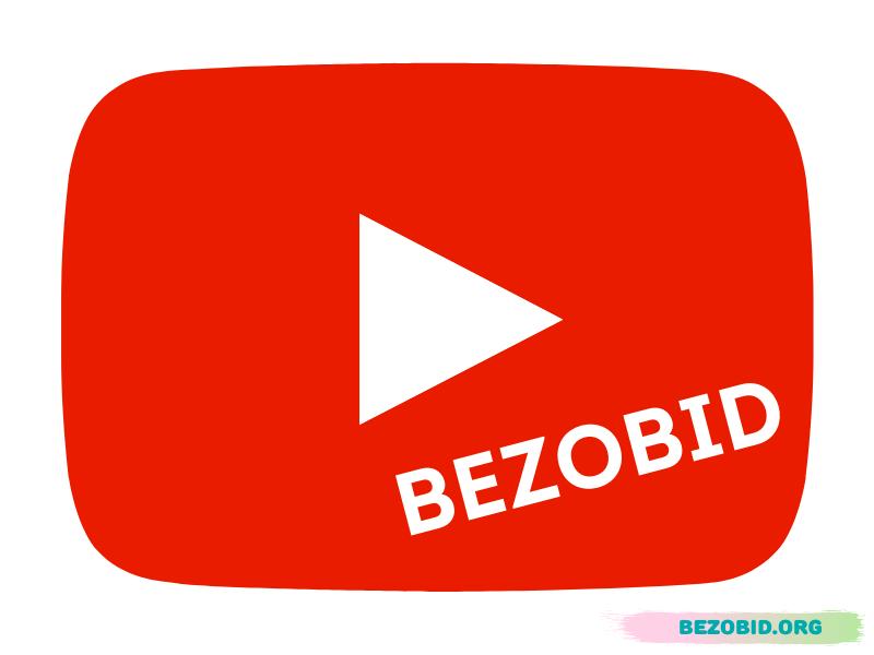 Безобид теперь на канале в YouTube!