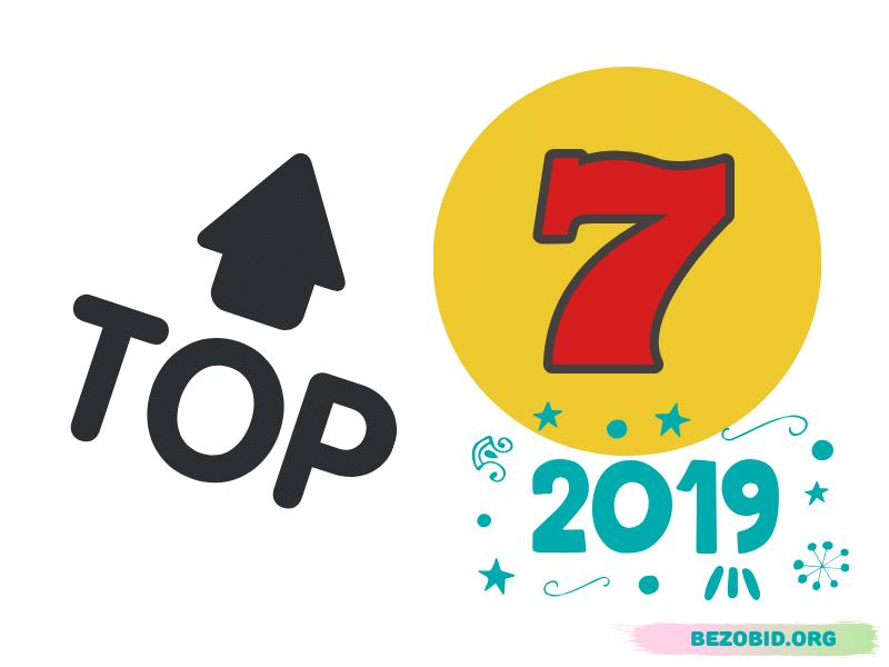 7 самых популярных безобидных статей в 2019 году