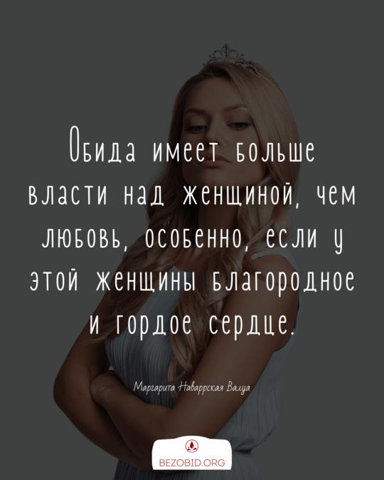 обида имеет больше власти над женщиной, чем любовь