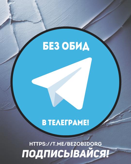 Безобид теперь на канале в Телеграме!