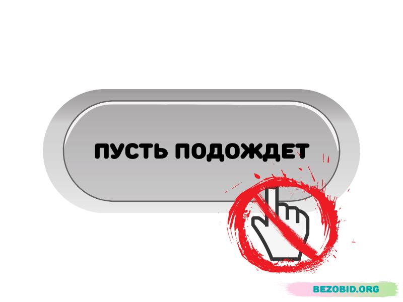 избегай кнопки