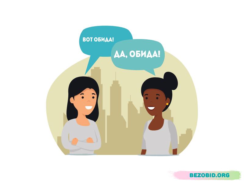 обиды - повод пообщаться с друзьями