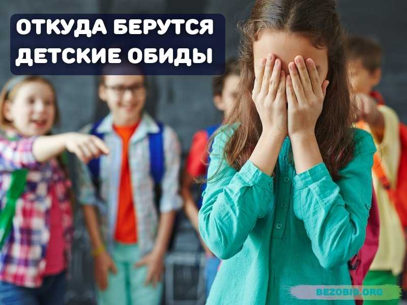 детские обиды на одноклассников